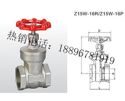 Z15W-16R/Z15W-16P 不锈钢闸阀