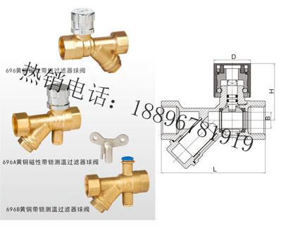 Q11F-16T 黄铜磁性带锁(测温)过滤器球阀