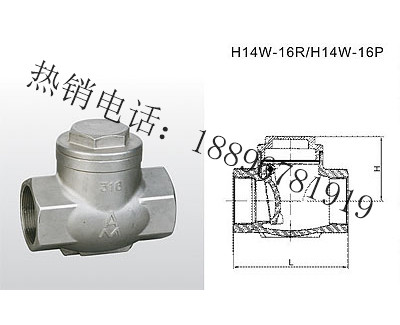 H14W-16R/H14W-16P 不锈钢止回阀
