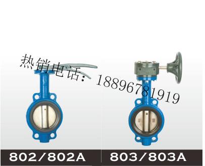 D71X-16 D371X-16/D371X-16Q 蝶阀