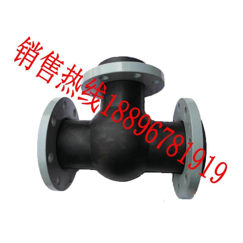 天津三通橡胶软接头