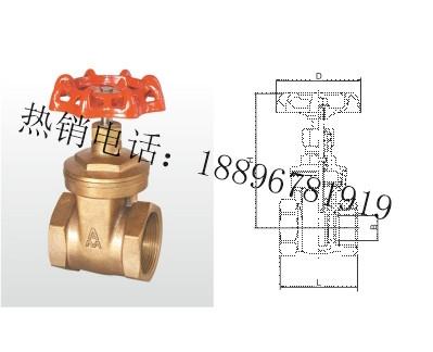 Z15W-20T 青铜闸阀