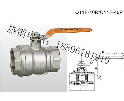 Q11F-40R/Q11F-40P 不锈钢球阀