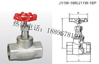 J11W-16RJ11W-16P 不锈钢截止阀