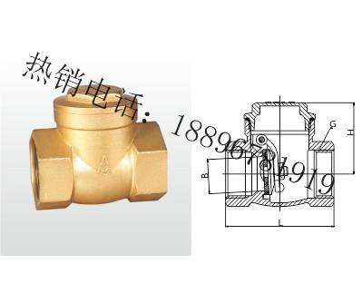 H14X-16T 黄铜止回阀