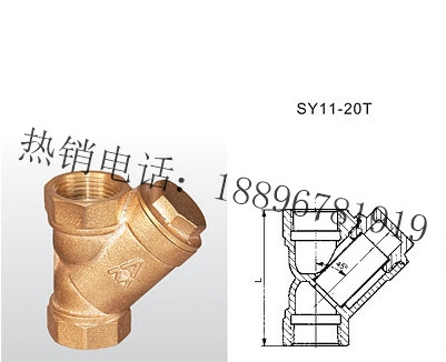 SY11-20T 青铜过滤器